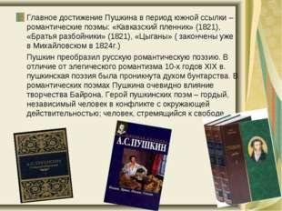 Главное достижение Пушкина в период южной ссылки – романтические поэмы: «Кавк