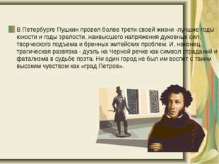 В Петербурге Пушкин провел более трети своей жизни -лучшие годы юности и год