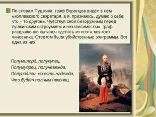 По словам Пушкина, граф Воронцов видел в нем «коллежского секретаря, а я, при