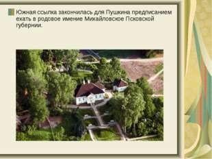Южная ссылка закончилась для Пушкина предписанием ехать в родовое имение Миха