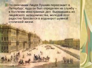 По окончании Лицея Пушкин переезжает в Петербург, куда он был определен на сл