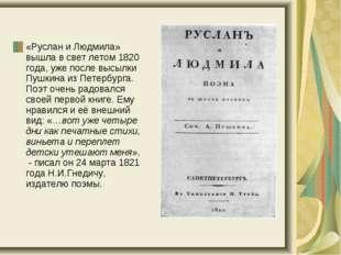 «Руслан и Людмила» вышла в свет летом 1820 года, уже после высылки Пушкина и