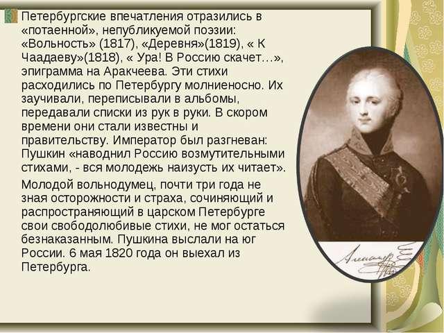 Петербургские впечатления отразились в «потаенной», непубликуемой поэзии: «Во...