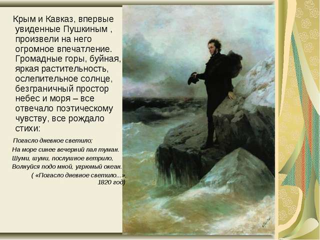 Крым и Кавказ, впервые увиденные Пушкиным , произвели на него огромное впеча...