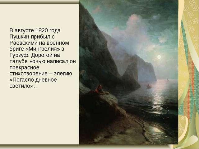 В августе 1820 года Пушкин прибыл с Раевскими на военном бриге «Мингрелия» в...