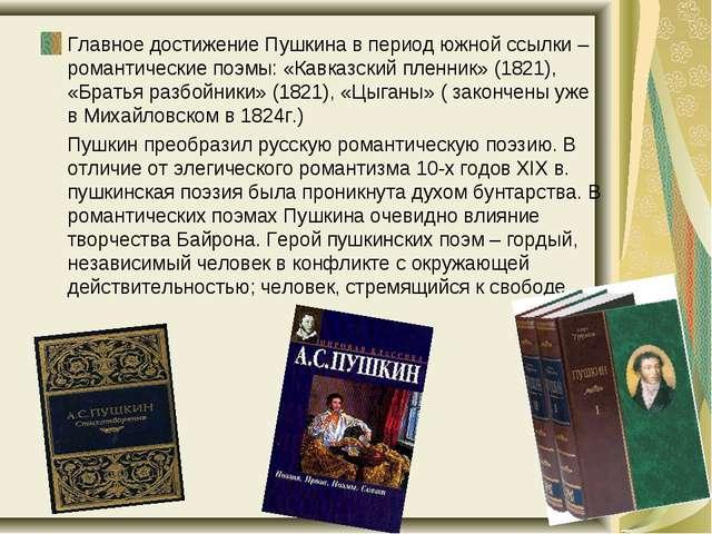 Главное достижение Пушкина в период южной ссылки – романтические поэмы: «Кавк...