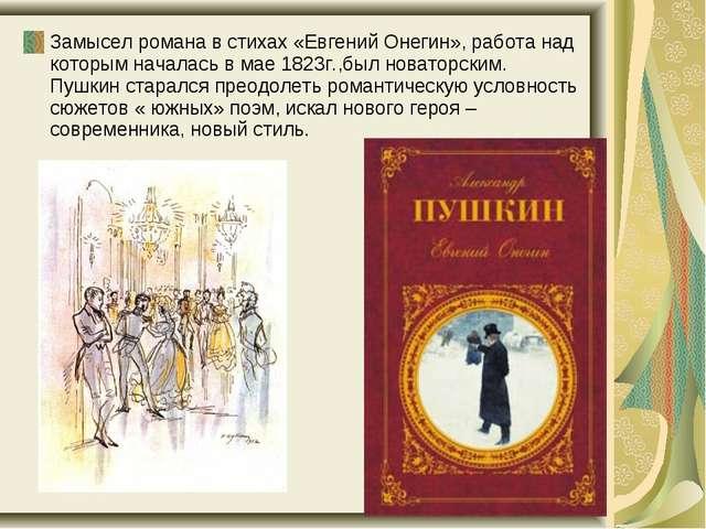 Замысел романа в стихах «Евгений Онегин», работа над которым началась в мае 1...