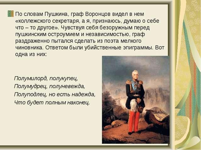 По словам Пушкина, граф Воронцов видел в нем «коллежского секретаря, а я, при...