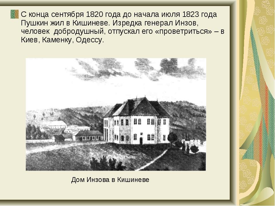 С конца сентября 1820 года до начала июля 1823 года Пушкин жил в Кишиневе. Из...