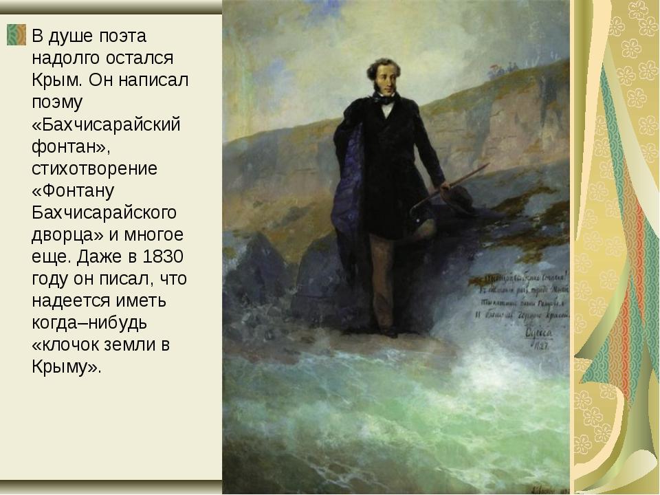 В душе поэта надолго остался Крым. Он написал поэму «Бахчисарайский фонтан»,...