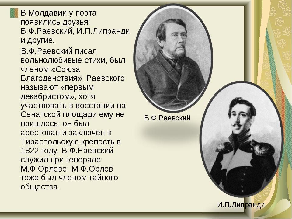 В Молдавии у поэта появились друзья: В.Ф.Раевский, И.П.Липранди и другие. В.Ф...