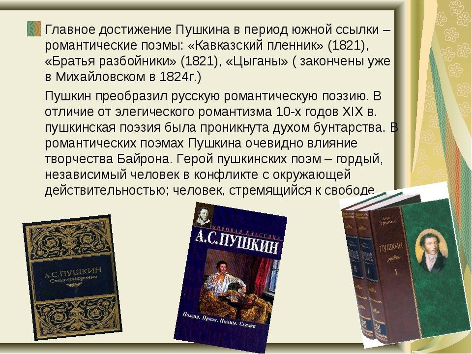 Южная ссылка а.с.пушкина и его романтические знакомства знакомства друзья по интересам