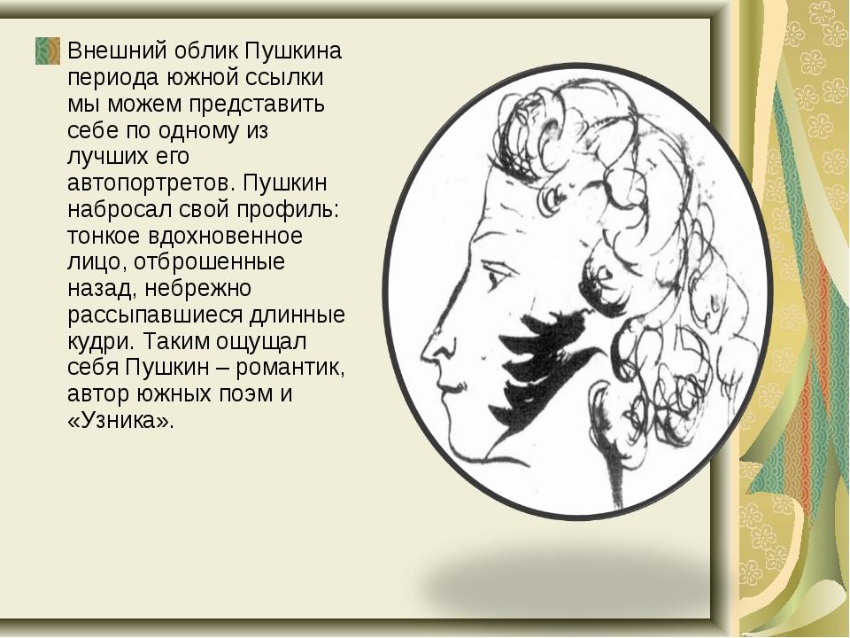 Внешний облик Пушкина периода южной ссылки мы можем представить себе по одном...