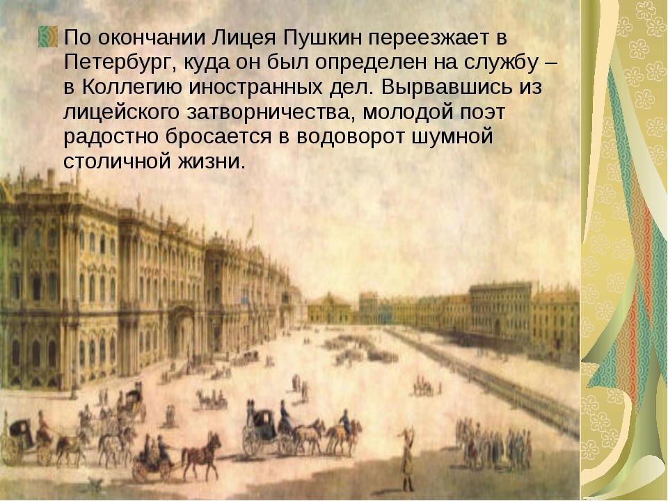 По окончании Лицея Пушкин переезжает в Петербург, куда он был определен на сл...