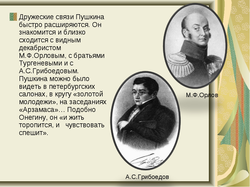 Дружеские связи Пушкина быстро расширяются. Он знакомится и близко сходится с...