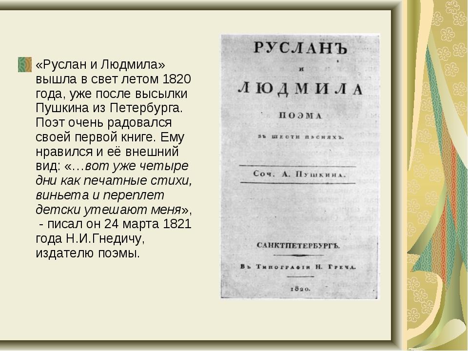 «Руслан и Людмила» вышла в свет летом 1820 года, уже после высылки Пушкина и...