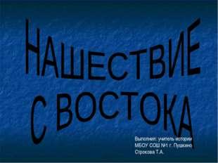 Выполнил: учитель истории МБОУ СОШ №1 г. Пушкино Строкова Т.А.