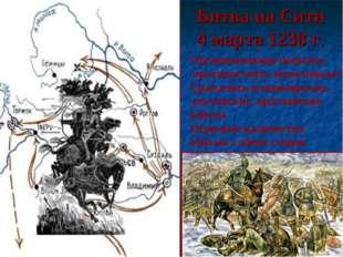 Битва на Сити 4 марта 1238 г. Организованная попытка противостоять захватчика
