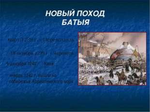 март 1239 г. - Переяславль 18 октября 1239 г. - Чернигов 6 декабря 1240 г. -