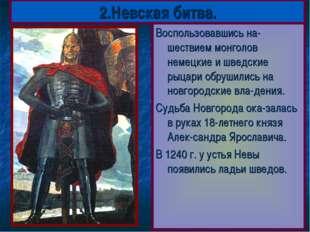 2.Невская битва. Воспользовавшись на-шествием монголов немецкие и шведские ры