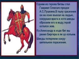 Одним из героев битвы стал Гавриил Олексич-предок А.С.Пушкина.В пылу сражения