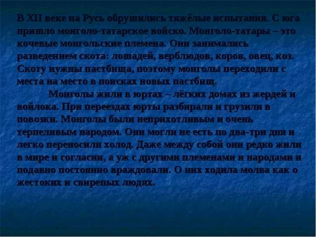 В XII веке на Русь обрушились тяжёлые испытания. С юга пришло монголо-татарск...