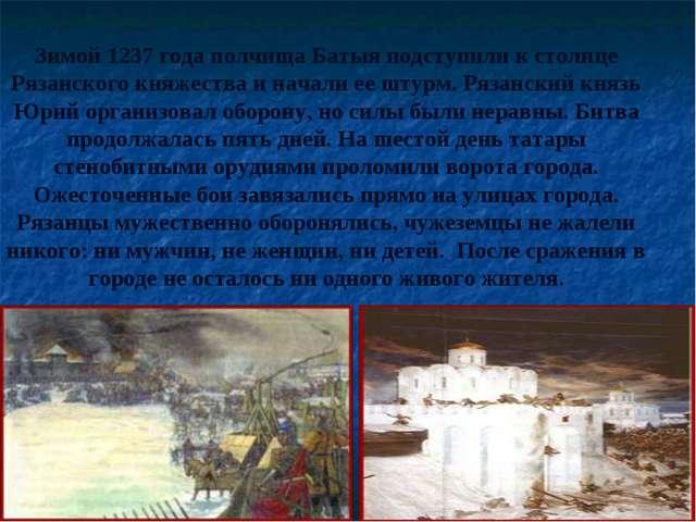Зимой 1237 года полчища Батыя подступили к столице Рязанского княжества и нач...