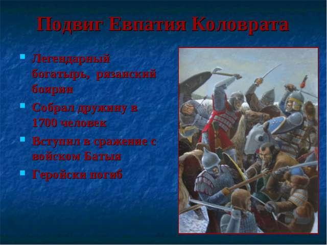 Подвиг Евпатия Коловрата Легендарный богатырь, рязанский боярин Собрал дружин...