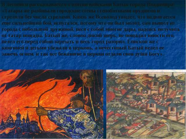 В летописи рассказывается о взятии войсками Батыя города Владимира: «Татары ж...