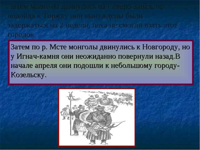 Затем монголы двинулись на Северо-запад, но подойдя к Торжку они вынуждены б...