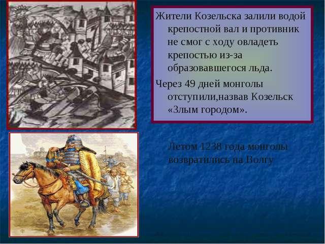 Жители Козельска залили водой крепостной вал и противник не смог с ходу овлад...