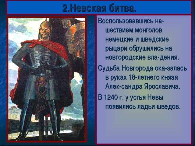 2.Невская битва. Воспользовавшись на-шествием монголов немецкие и шведские ры...