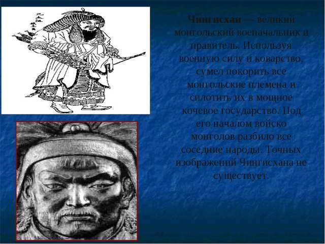 Чингисхан — великий монгольский военачальник и правитель. Используя военную с...