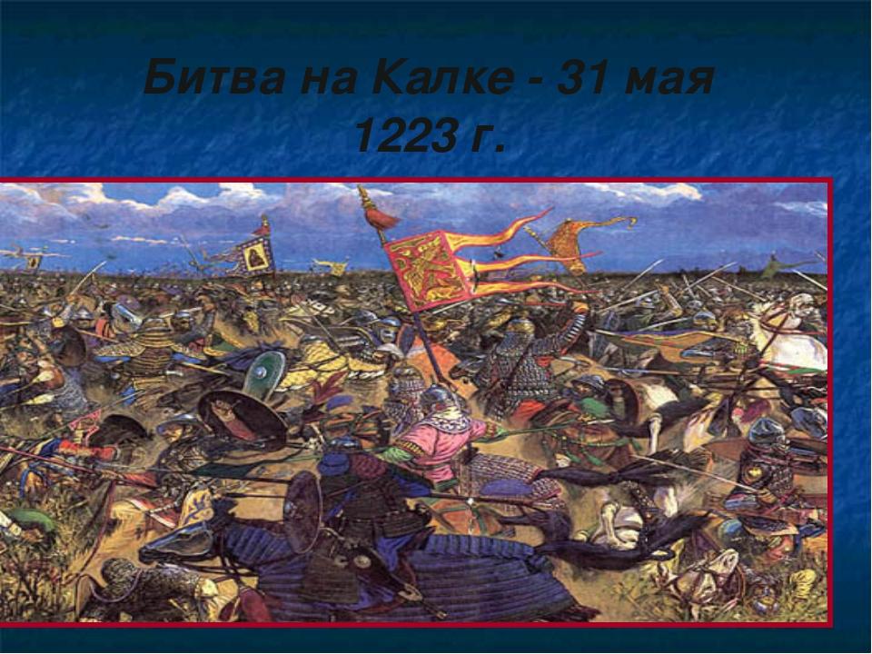 Битва на Калке - 31 мая 1223 г.