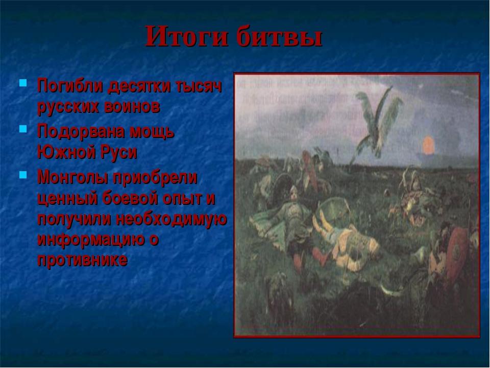 Итоги битвы Погибли десятки тысяч русских воинов Подорвана мощь Южной Руси Мо...