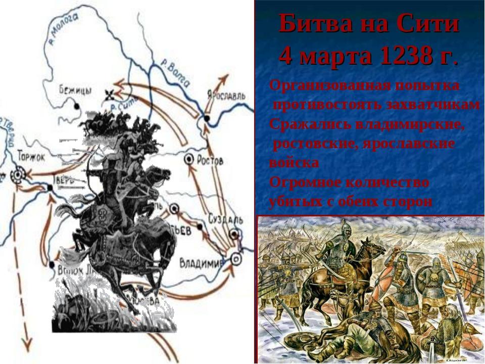 Битва на Сити 4 марта 1238 г. Организованная попытка противостоять захватчика...