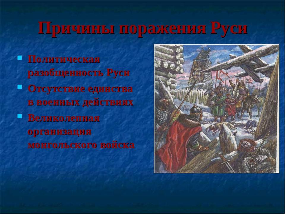 Причины поражения Руси Политическая разобщенность Руси Отсутствие единства в...