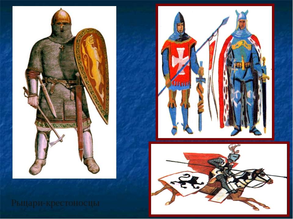 Рыцари-крестоносцы
