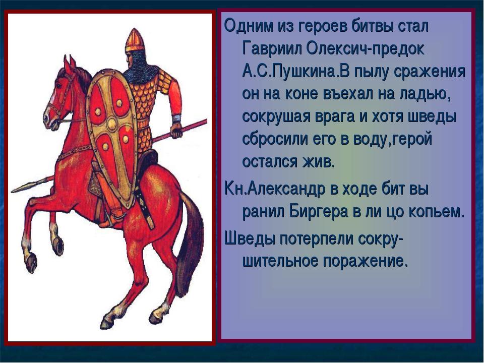Одним из героев битвы стал Гавриил Олексич-предок А.С.Пушкина.В пылу сражения...