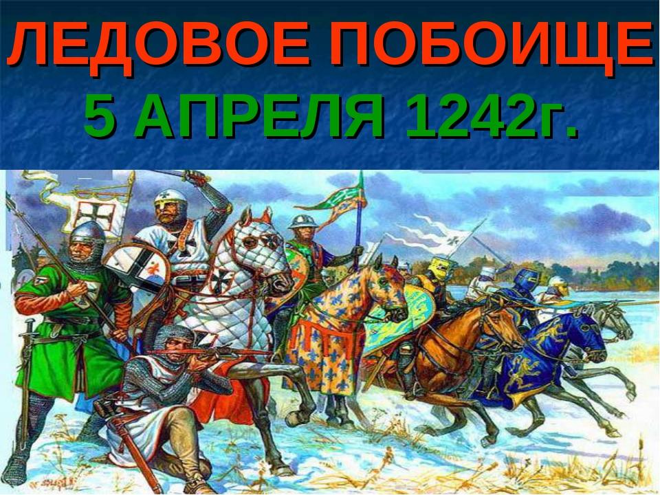 ЛЕДОВОЕ ПОБОИЩЕ 5 АПРЕЛЯ 1242г.