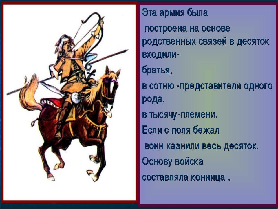 Эта армия была построена на основе родственных связей в десяток входили- брат...