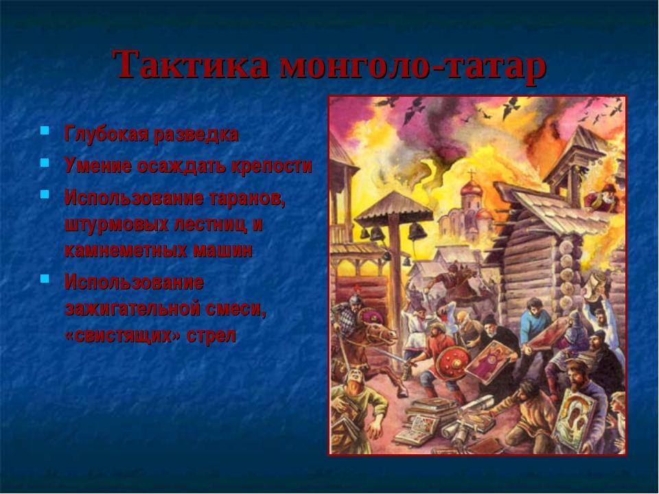 Тактика монголо-татар Глубокая разведка Умение осаждать крепости Использовани...
