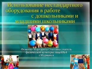 Использование нестандартного оборудования в работе с дошкольниками и младшими