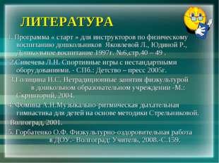 ЛИТЕРАТУРА 1. Программа « старт » для инструкторов по физическому воспитанию