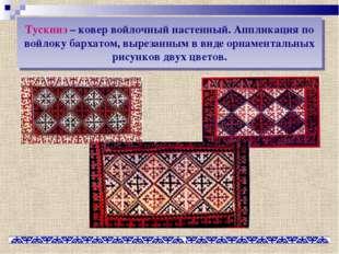 Тускииз – ковер войлочный настенный. Аппликация по войлоку бархатом, вырезанн