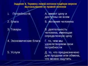 Задание 4. Термину левой колонки подбери верное высказывание из правой колонк