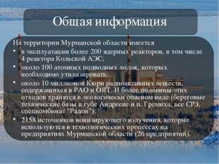 Общая информация На территории Мурманской области имеется в эксплуатации боле