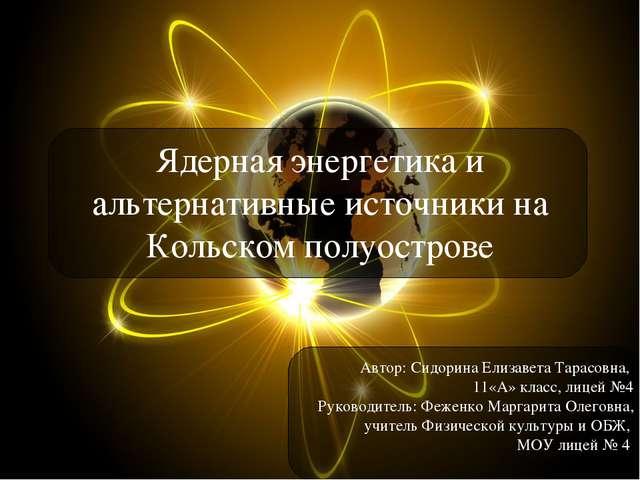Ядерная энергетика и альтернативные источники на Кольском полуострове Автор:...