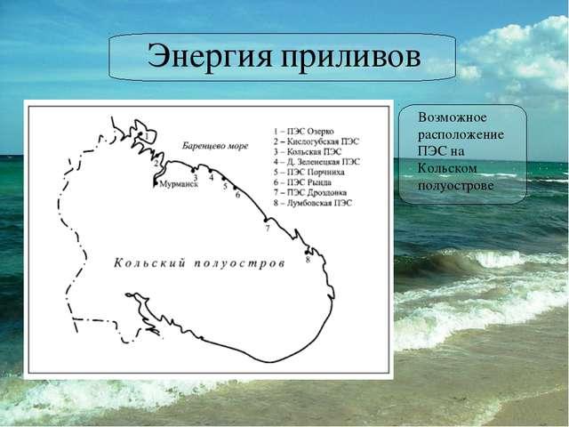 Энергия приливов Возможное расположение ПЭС на Кольском полуострове