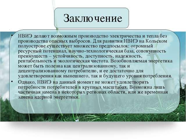 Заключение НВИЭ делают возможным производство электричества и тепла без произ...